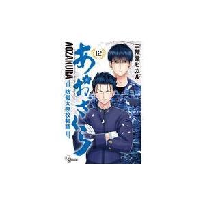 出版社名:小学館 著者名:二階堂ヒカル シリーズ名:少年サンデーコミックス 発行年月:2019年06...