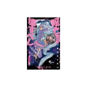 出版社名:小学館 著者名:藤田和日郎 シリーズ名:少年サンデーコミックス 発行年月:2019年06月...