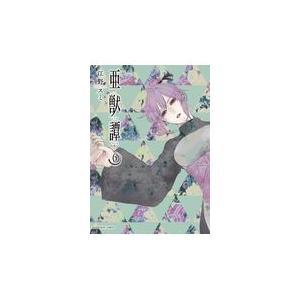出版社名:小学館 著者名:江野スミ シリーズ名:裏少年サンデーコミックス 発行年月:2019年05月...