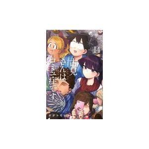 出版社名:小学館 著者名:オダトモヒト シリーズ名:少年サンデーコミックス 発行年月:2019年08...