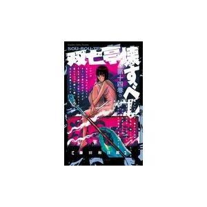 出版社名:小学館 著者名:藤田和日郎 シリーズ名:少年サンデーコミックス 発行年月:2019年09月...