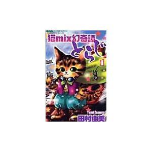 出版社名:小学館 著者名:田村由美 シリーズ名:フラワーコミックス フラワーズ 発行年月:2008年...