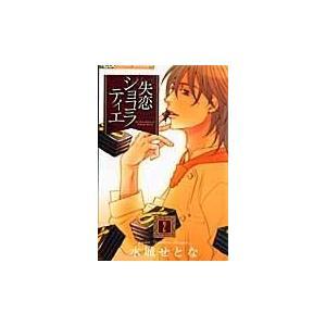 出版社名:小学館 著者名:水城せとな シリーズ名:フラワーコミックスαフラワーズ 発行年月:2009...