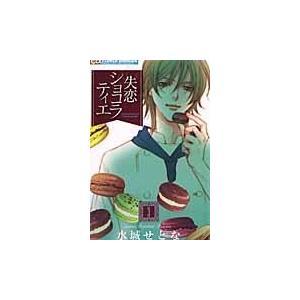 出版社名:小学館 著者名:水城せとな シリーズ名:フラワーコミックスαフラワーズ 発行年月:2010...