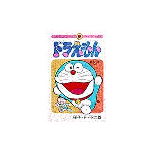 出版社名:小学館 著者名:藤子・F・不二雄 シリーズ名:てんとう虫コミックス 発行年月:1974年0...