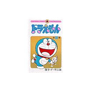 ドラえもん 21/藤子・F・不二雄