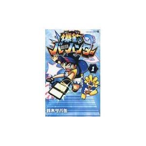 爆釣バーハンター 1/鈴木サバ缶