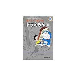 出版社名:小学館 著者名:藤子・F・不二雄 シリーズ名:藤子・F・不二雄大全集 発行年月:2009年...