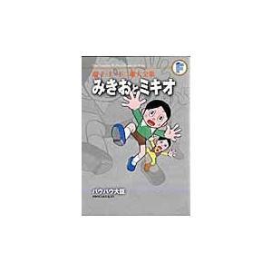 みきおとミキオ/バウバウ大臣/藤子・F・不二雄