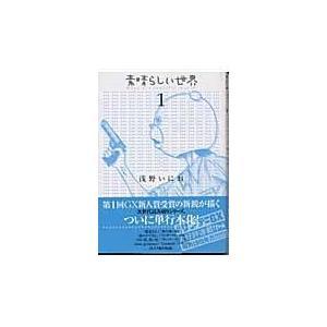 出版社名:小学館 著者名:浅野いにお シリーズ名:サンデーGXコミックス 発行年月:2003年05月...