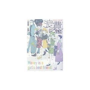 まんが浪費図鑑/劇団雌猫