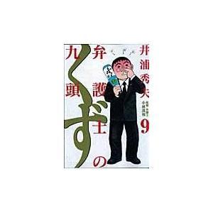 出版社名:小学館 著者名:井浦秀夫、小林茂和 シリーズ名:ビッグコミックス 発行年月:2009年12...