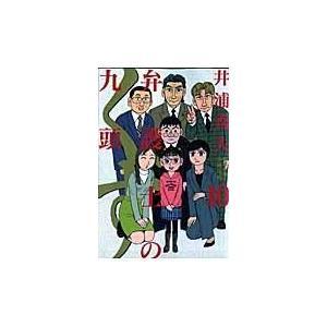 出版社名:小学館 著者名:井浦秀夫、小林茂和 シリーズ名:ビッグコミックス 発行年月:2010年01...