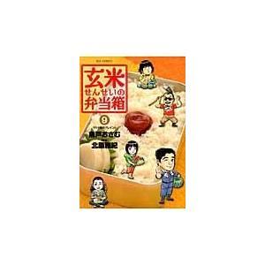 出版社名:小学館 著者名:魚戸おさむ、北原雅紀 シリーズ名:ビッグコミックス 発行年月:2011年0...