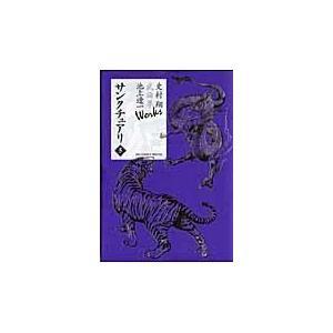 出版社名:小学館 著者名:池上遼一、史村翔 シリーズ名:ビッグコミックススペシャル 発行年月:201...