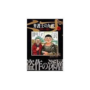 出版社名:小学館 著者名:井浦秀夫、小林茂和 シリーズ名:ビッグコミックス 発行年月:2012年06...
