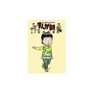 出版社名:小学館 著者名:吉田戦車 シリーズ名:ビッグコミックス 発行年月:2013年02月 キーワ...