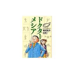 出版社名:小学館 著者名:寺沢大介、辻秀一 シリーズ名:ビッグコミックスオリジナル 発行年月:201...