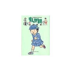出版社名:小学館 著者名:吉田戦車 シリーズ名:ビッグコミックススペシャル 発行年月:2014年04...