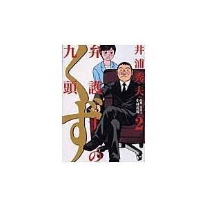 出版社名:小学館 著者名:井浦秀夫、小林茂和 シリーズ名:ビッグコミックス 発行年月:2005年03...