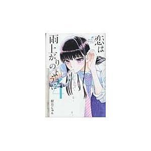 出版社名:小学館 著者名:眉月じゅん シリーズ名:ビッグコミックス スピリッツ 発行年月:2016年...