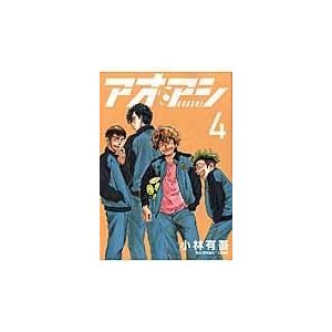 出版社名:小学館 著者名:小林有吾 シリーズ名:ビッグコミックススピリッツ 発行年月:2016年01...