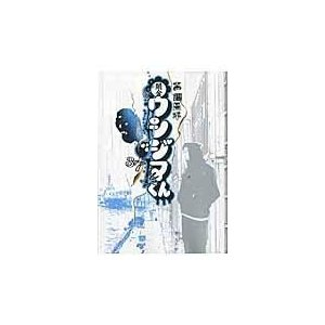 出版社名:小学館 著者名:真鍋昌平 シリーズ名:ビッグコミックス スピリッツ 発行年月:2016年0...