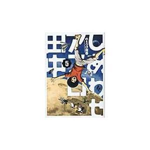出版社名:小学館 著者名:のりつけ雅春 シリーズ名:ビッグコミックス スピリッツ 発行年月:2016...