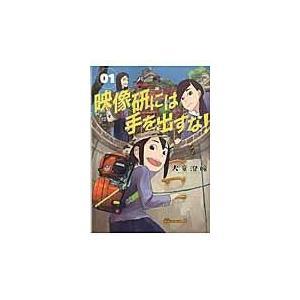 出版社名:小学館 著者名:大童澄瞳 シリーズ名:ビッグコミックス スピリッツ 発行年月:2017年0...