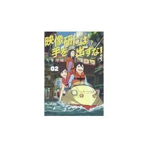 出版社名:小学館 著者名:大童澄瞳 シリーズ名:ビッグ コミックス スピリッツ 発行年月:2017年...