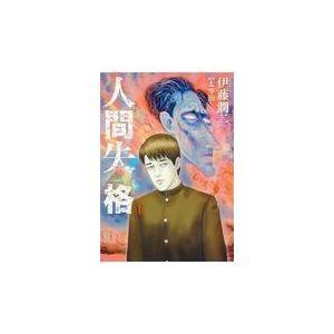 出版社名:小学館 著者名:伊藤潤二、太宰治 シリーズ名:ビッグコミックス オリジナル 発行年月:20...