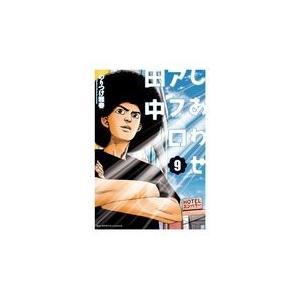 出版社名:小学館 著者名:のりつけ雅春 シリーズ名:ビッグコミックス スピリッツ 発行年月:2018...