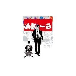 出版社名:小学館 著者名:真鍋昌平、山崎童々 シリーズ名:ビッグコミックススペシャル やわスピ 発行...