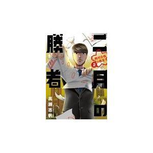 出版社名:小学館 著者名:高瀬志帆 シリーズ名:ビッグコミックス スピリッツ 発行年月:2018年0...