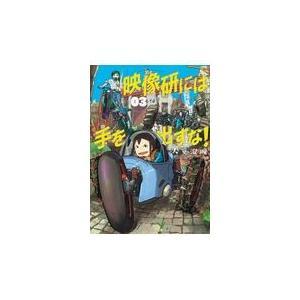 出版社名:小学館 著者名:大童澄瞳 シリーズ名:ビッグコミックス スピリッツ 発行年月:2018年0...