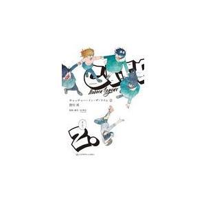 出版社名:小学館 著者名:背川昇、般若、Rー指定 シリーズ名:ビッグコミックス 発行年月:2018年...
