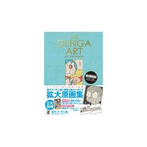 THE GENGA ART OF DORAEMONドラえもん拡大原画美術館/藤子・F・不二雄|Honya Club.com PayPayモール店