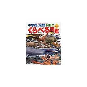 くらべる図鑑 新版/加藤由子の関連商品7
