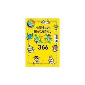 小学生なら知っておきたい教養366/齋藤孝(教育学)