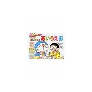 出版社名:小学館 著者名:藤子・F・不二雄、わだことみ シリーズ名:ドラえもんとやってみよう! 発行...