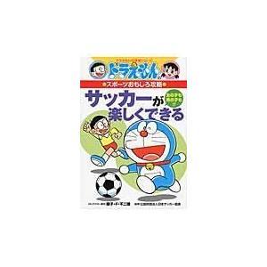 出版社名:小学館 著者名:藤子・F・不二雄、日本サッカー協会 シリーズ名:ドラえもんの学習シリーズ ...