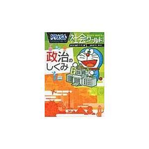 出版社名:小学館 著者名:藤子・F・不二雄、小学館、藤子・F・不二雄プロ シリーズ名:ビッグ・コロタ...