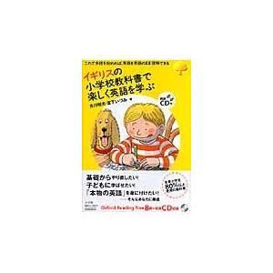 イギリスの小学校教科書で楽しく英語を学ぶ/古川昭夫