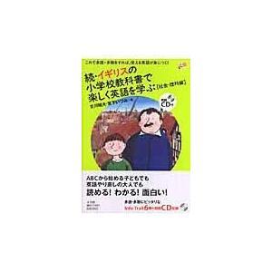 イギリスの小学校教科書で楽しく英語を学ぶ 続(社会・理科編)/古川昭夫