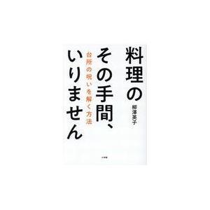 出版社名:小学館 著者名:柳澤英子 発行年月:2018年10月 キーワード:リョウリ ノ ソノ テマ...