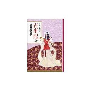 古事記 1/里中満智子