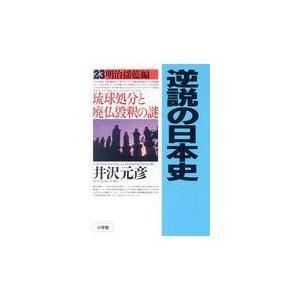逆説の日本史 23/井沢元彦の関連商品3