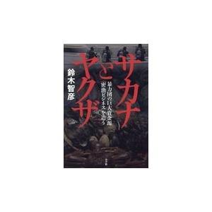 出版社名:小学館 著者名:鈴木智彦(フリーライター) 発行年月:2018年10月 キーワード:サカナ...