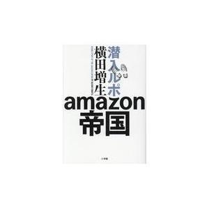 潜入ルポamazon帝国/横田増生