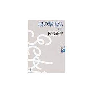 出版社名:小学館 著者名:佐藤正午 発行年月:2014年11月 キーワード:ハト ノ ゲキタイホウ、...